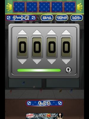 サッカースタジアムからの脱出 (113)