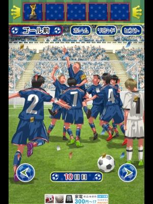 サッカースタジアムからの脱出 (98)