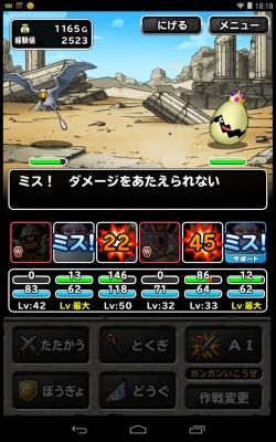 ドラゴンカーニバル 上級 (8)