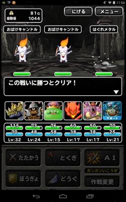 DQMSL メタル狩り 初級 (17)