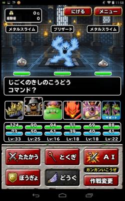 DQMSL メタル狩り 中級 (3)