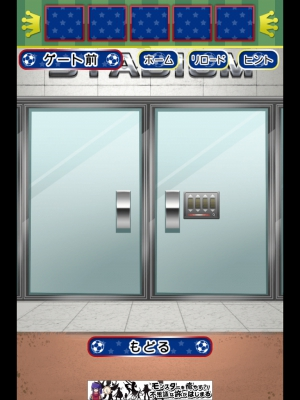 サッカースタジアムからの脱出 (7)