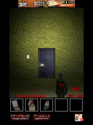 脱出ゲーム ナンバーズ (8)