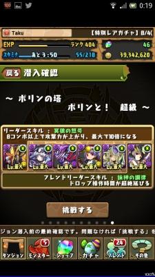 Screenshot_2014-08-11-00-19-24