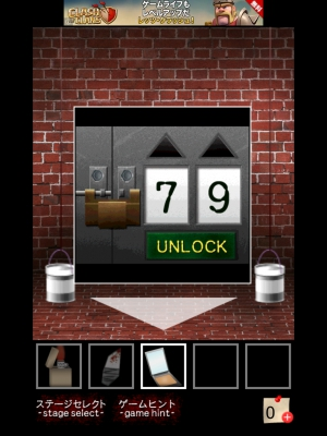 escape numbers (23)