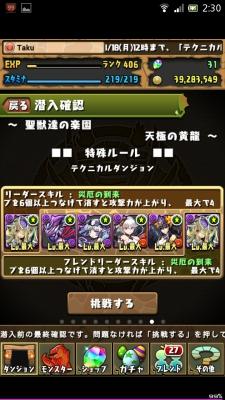 Screenshot_2014-08-15-02-30-45