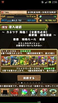 Screenshot_2014-08-30-02-56-21