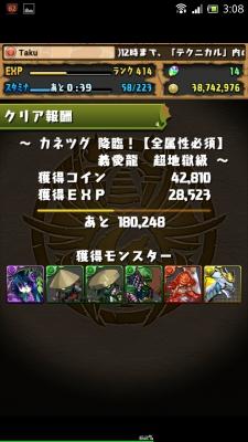 Screenshot_2014-08-30-03-08-33