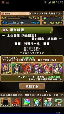 Screenshot_2014-09-01-16-42-26