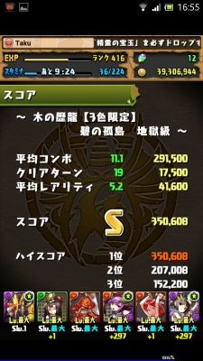 Screenshot_2014-09-01-16-55-08