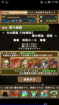 Screenshot_2014-09-01-17-38-42