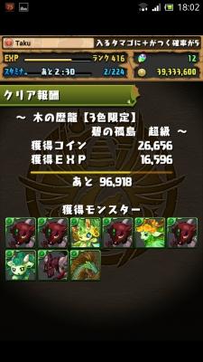 Screenshot_2014-09-01-18-02-02