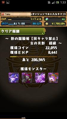 Screenshot_2014-09-08-01-33-17
