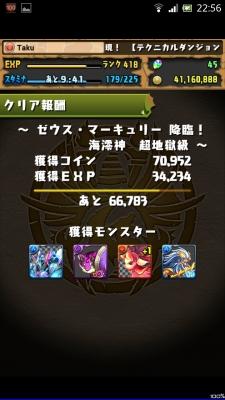 Screenshot_2014-09-12-22-56-21