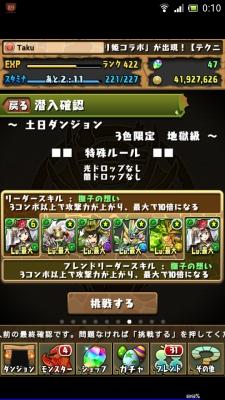 Screenshot_2014-09-20-00-10-54