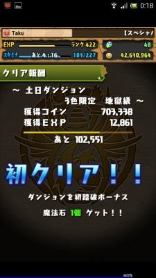 Screenshot_2014-09-20-00-18-46