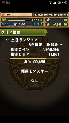Screenshot_2014-09-20-00-43-29