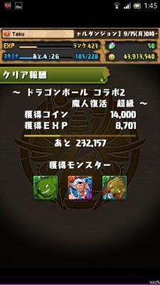 Screenshot_2014-09-22-01-45-51