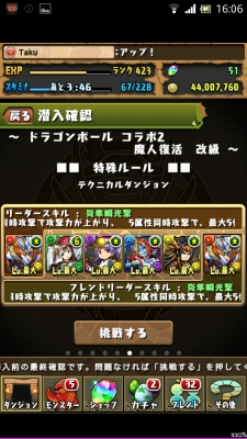 Screenshot_2014-09-22-16-06-31