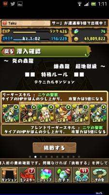 Screenshot_2014-09-29-01-11-13