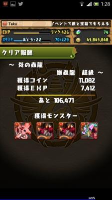 Screenshot_2014-09-29-01-28-54