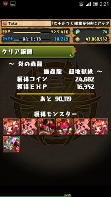 Screenshot_2014-09-29-02-21-03
