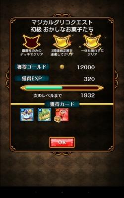 黒ウィズ-グリコ-0012