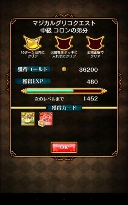 黒ウィズ-グリコ-0009