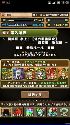 Screenshot_2014-09-30-18-08-52