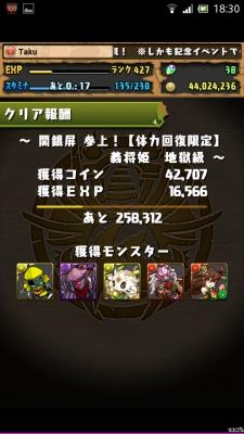 Screenshot_2014-09-30-18-30-21