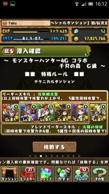 Screenshot_2014-10-06-16-12-33