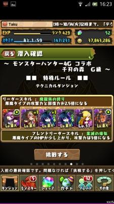 Screenshot_2014-10-06-16-23-42
