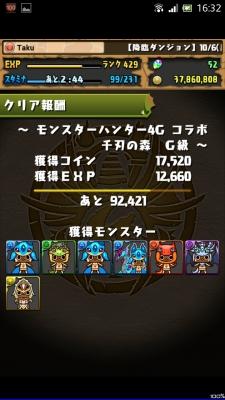 Screenshot_2014-10-06-16-32-57