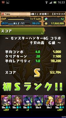 Screenshot_2014-10-06-16-33-10