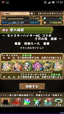 Screenshot_2014-10-06-17-24-17