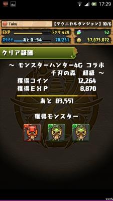 Screenshot_2014-10-06-17-29-46