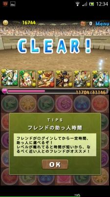 Screenshot_2014-10-08-12-34-35