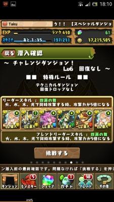 Screenshot_2014-10-08-18-10-31