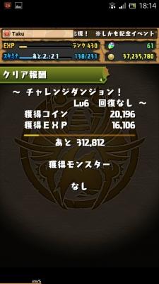 Screenshot_2014-10-08-18-14-45