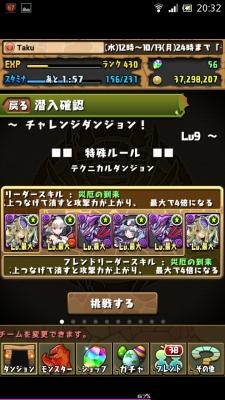 Screenshot_2014-10-08-20-32-14