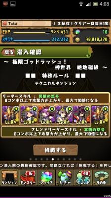 Screenshot_2014-10-13-04-08-25
