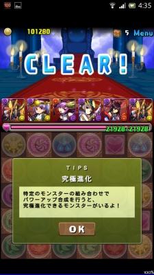 Screenshot_2014-10-13-04-35-05