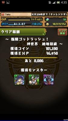 Screenshot_2014-10-13-04-35-26