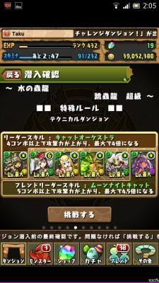 Screenshot_2014-10-14-02-05-03