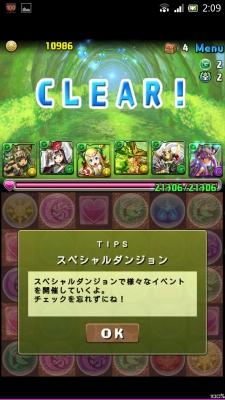 Screenshot_2014-10-14-02-09-53