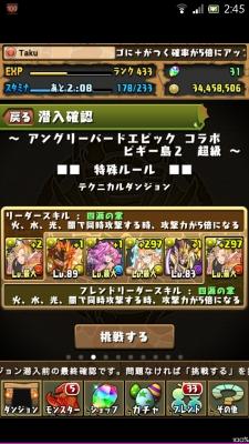 Screenshot_2014-10-20-02-45-34