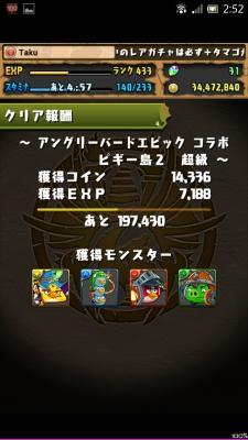 Screenshot_2014-10-20-02-52-45