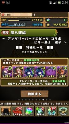 Screenshot_2014-10-20-02-54-14