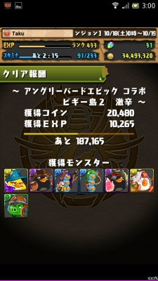 Screenshot_2014-10-20-03-00-27