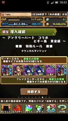 Screenshot_2014-10-20-18-43-51